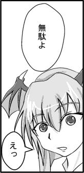紅魔館総集編0038