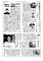 倉吉東高校新聞 第77号 裏