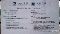 朝日(温泉スタンド)