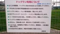 パパスランドさっつる(ドッグラン-2)