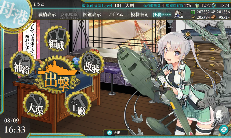 KanColle-150809-16334199.png