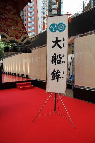 大船鉾の幟_H27.06.20撮影
