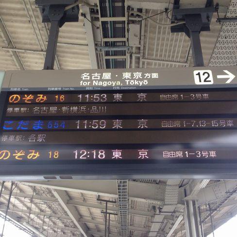 京都駅上りホーム・案内板_H27.07.09撮影