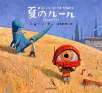 夏のルール_convert_20150808114317