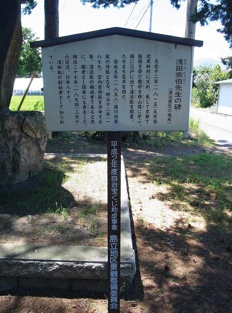 浅田宗伯先生之碑 (2)
