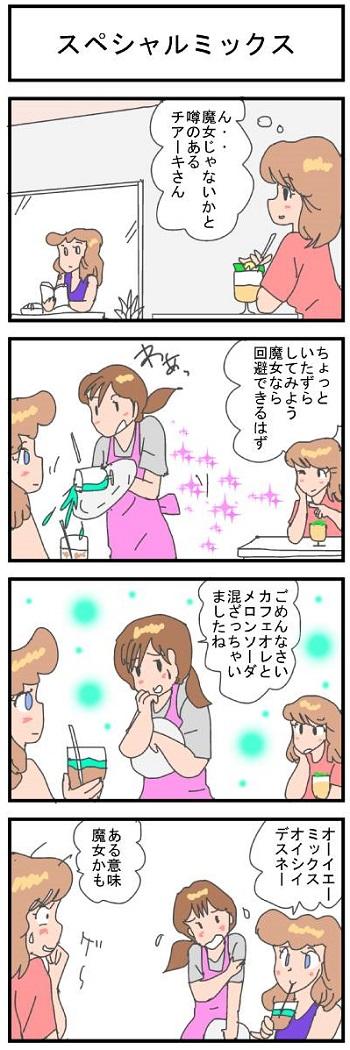 スペシャルミックス3