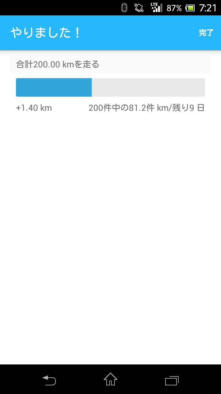 Screenshot_2015-07-23-07-21-49.png