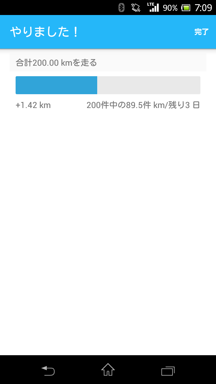 Screenshot_2015-07-29-07-09-24.png