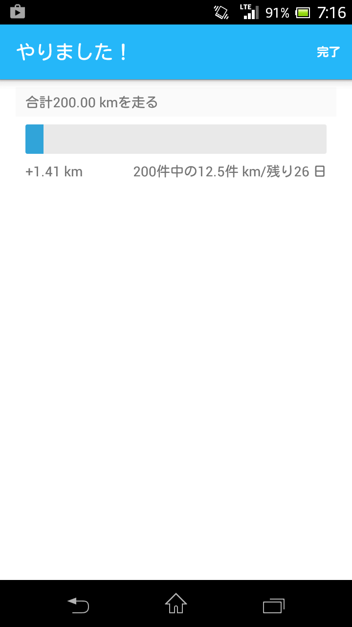 Screenshot_2015-08-06-07-16-09.png