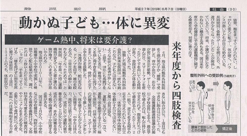 静岡新聞記事0608001