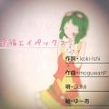 幸福エイペックス moguwanP