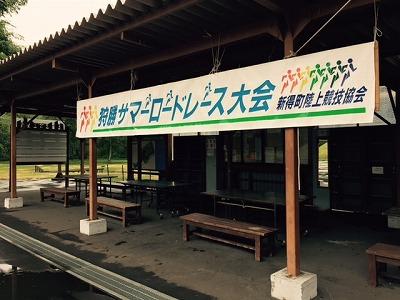 狩勝ロードレース2015-1