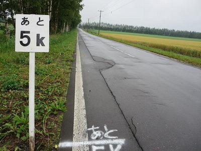 狩勝ロードレース2015-15