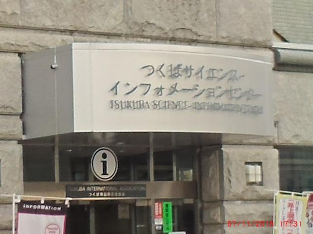 サイエンスインフォメーションセンター