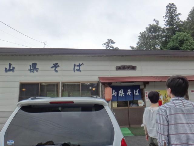 s-11:18山県そば