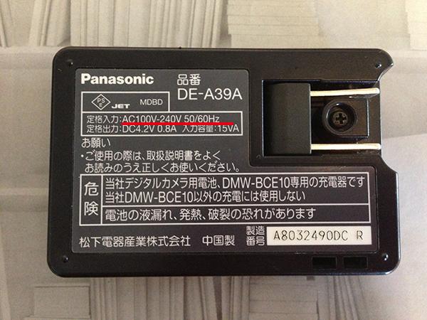 海外の電圧に対応できるか確認するポイント