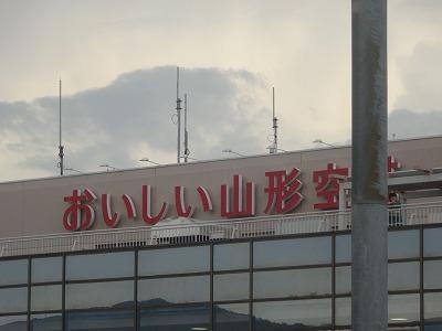 山形空港 1