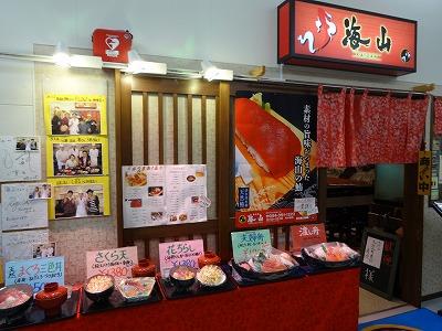 清水市の海鮮丼 5