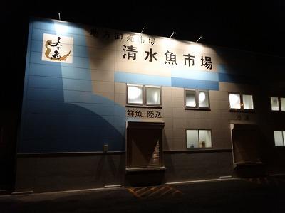 清水市の海鮮丼 6