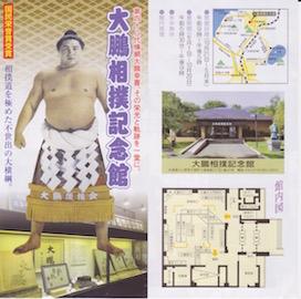 1大鵬相撲記念館