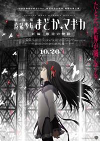 劇場版 魔法少女まどか☆マギカ [新編] 叛逆の物語2