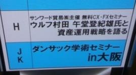 ウルフ村田 午堂登紀雄氏02