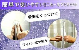 風呂ワイパー02