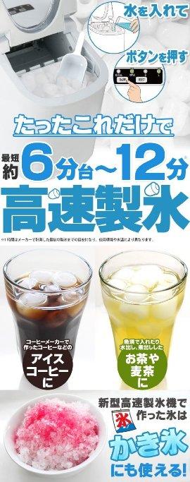製氷機3-2