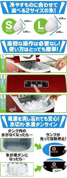 製氷機3-5