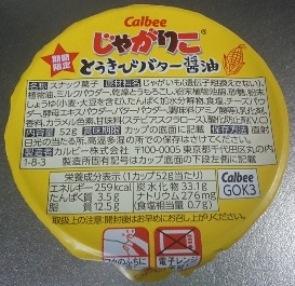 とうきびバター醤油01