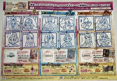 プリンセスプリキュアスタンプラリー 002