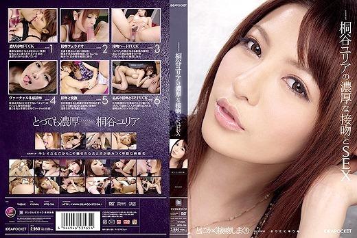 桐谷ユリアの濃厚な接吻とSEX