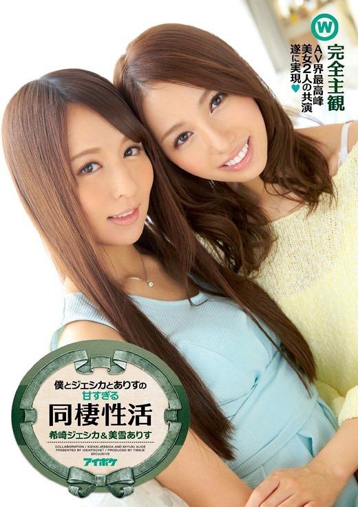 希崎ジェシカと美雪ありす 36