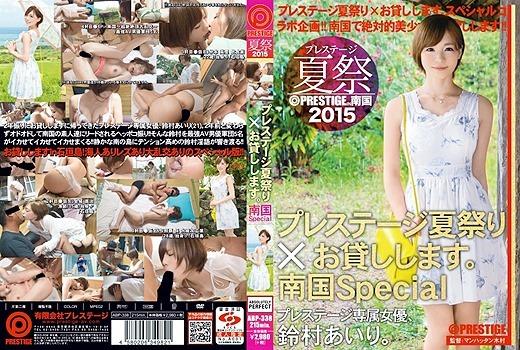 プレステージ夏祭 2015 プレステージ夏祭り×お貸しします。南国Special 鈴村あいり