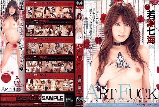 ART FUCK 若瀬七海