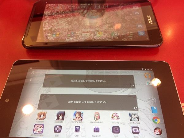 MeMoPad7と「Nexus7
