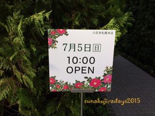 20150705_honten2.jpg