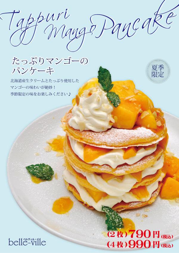 20150700_マンゴーのパンケーキ