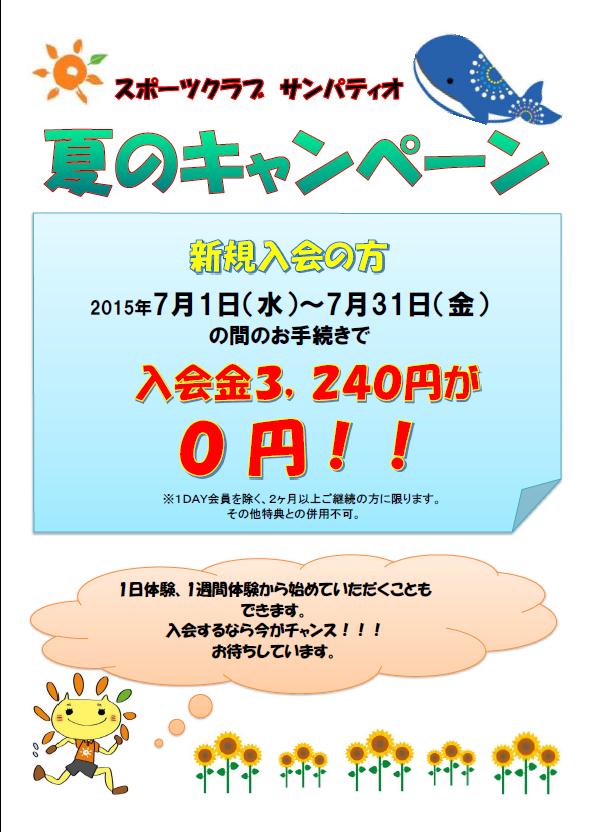 2015年7月キャンペーン