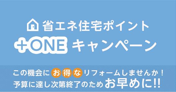 +ONEキャンペーンバナー