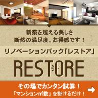 restore_banner.jpg