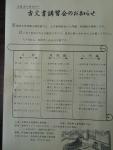 古文書講習会の予定表