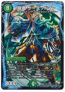 デュエルマスターズ ドラゴン・サーガ 龍覇 ザ=デッドマン(レア)/ 双剣オウギンガ(DMR15)/ シングルカード