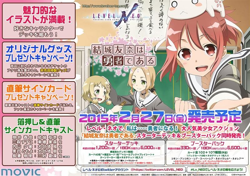 level-neo-yuyuyu-detail2-20141224.jpg