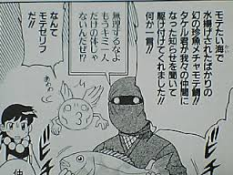 めちゃモテ鯛