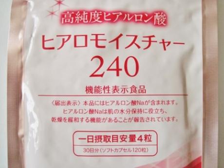 40、50代の乾燥に潤い!ぷるぷる、瑞々しい肌を作る、高純度ヒアルロン酸サプリ【キューピー ヒアロモイスチャー240】