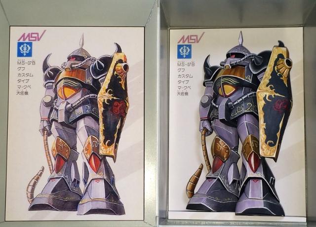 マ・クベ専用グフ 30