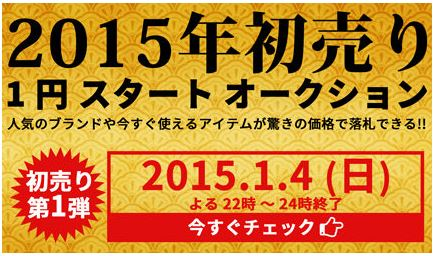 1円2014