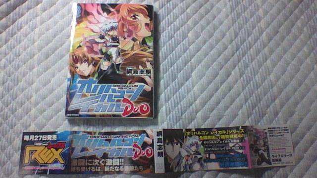 オリハルコンレイカル Duo 3巻