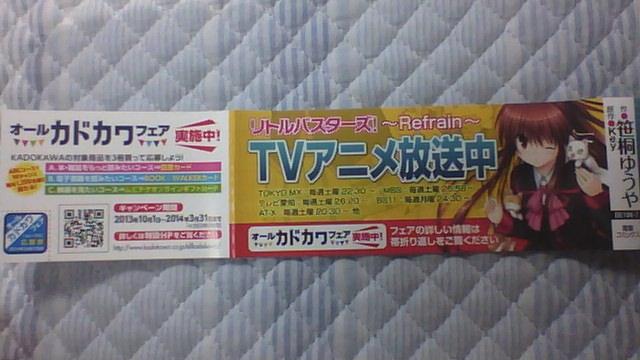 リトルバスターズ!EX 4コマ 3巻 帯A